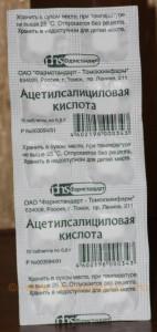 Ацетилсалициловая кислота.